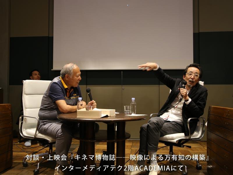 7月23日(土)『キネマ博物誌―映像による万有知の構築』 たくさんのご来場、ありがとうございました!
