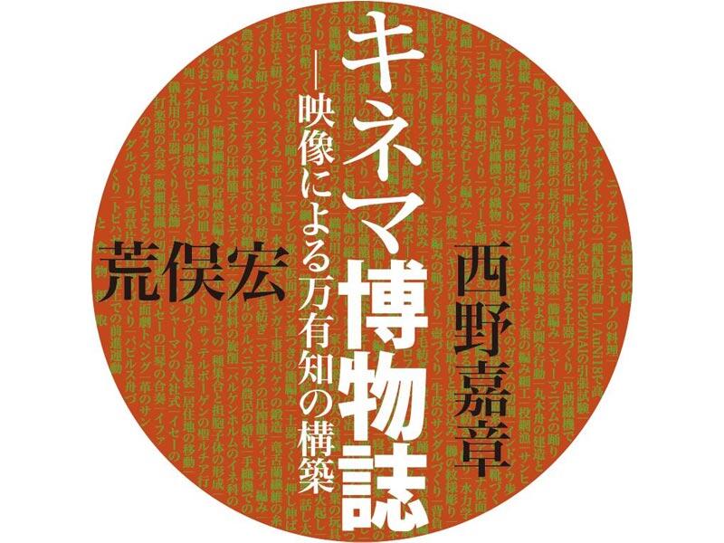 特別企画 『キネマ博物誌――映像による万有知の構築』 2016.7.23 Sat