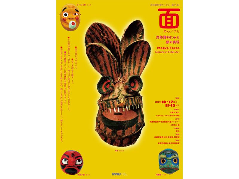 「仮面」を観る ECフィルム上映会 2016.11.10 Thu