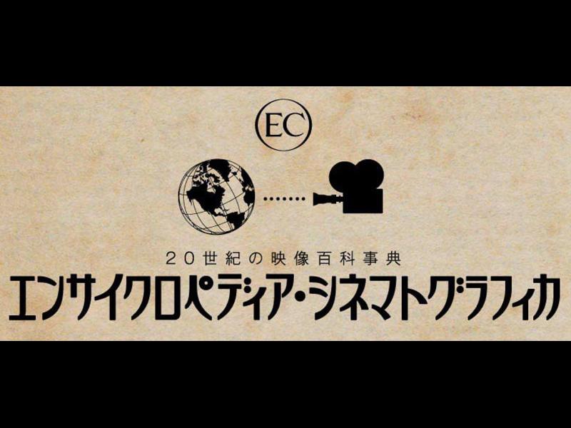 Ec Letter