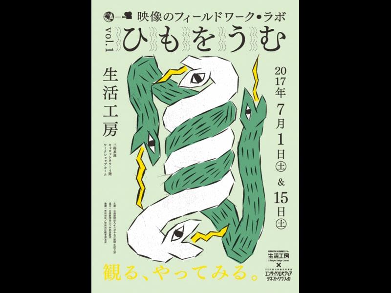映像のフィールドワーク・ラボ Vol.1 「ひもをうむ」開催!