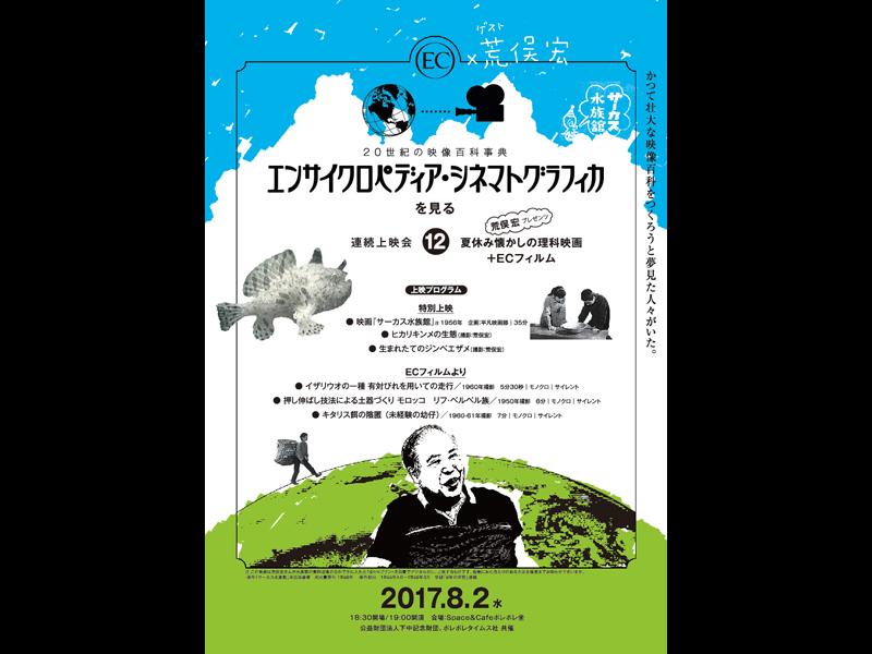 連続上映会12「荒俣宏プレゼンツ 夏休み懐かしの理科映画+ECフィルム」