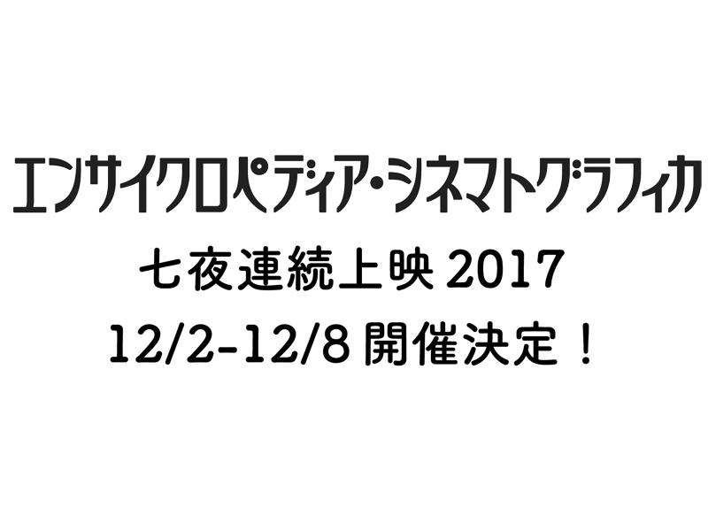 七夜連続上映2017  12月ポレポレ東中野にて開催決定!