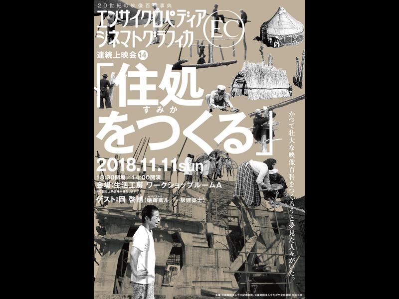 連続上映会14「住処(すみか)をつくる」