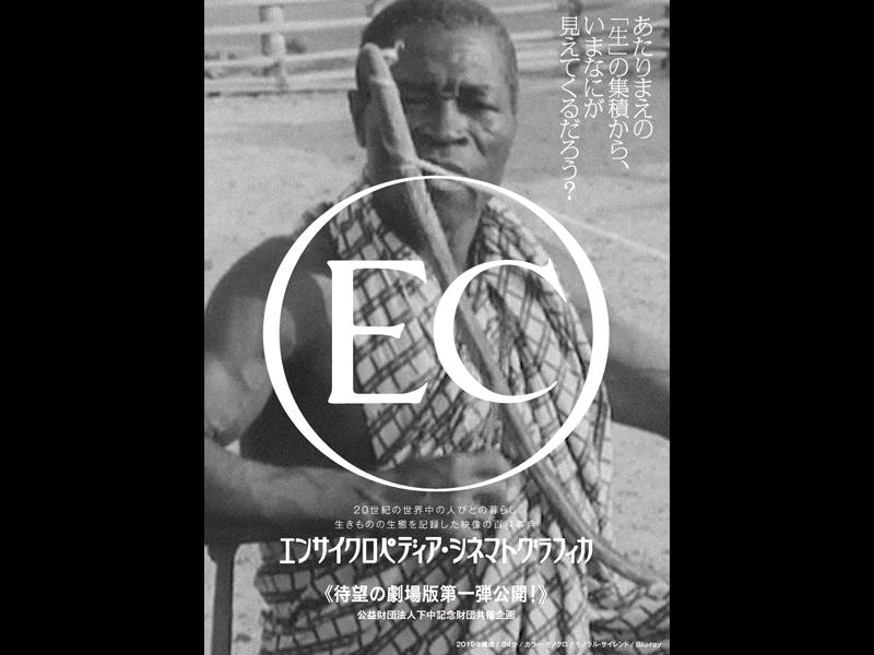 Ec2019