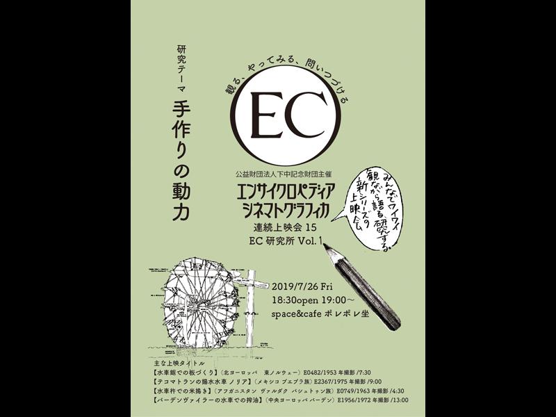 EC15 OMOTE