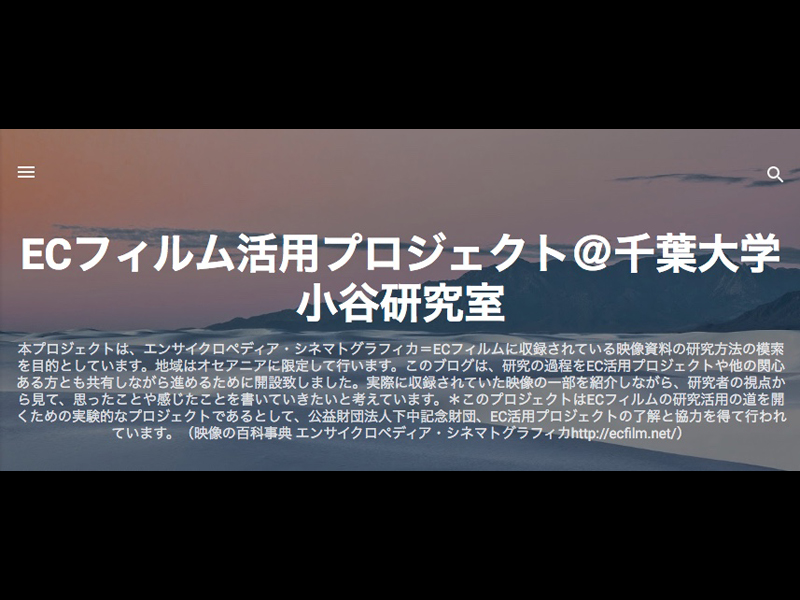 ECフィルム活用プロジェクト@千葉大学小谷研究室