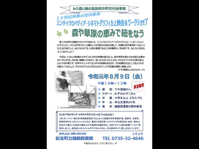 三重県紀宝町鵜殿図書館にて上映&ワークショップ