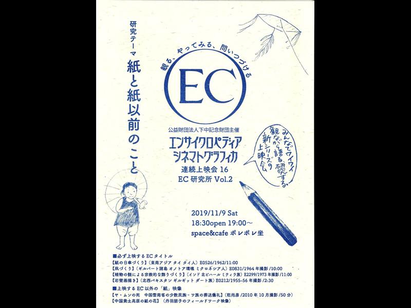 連続上映会16 / EC研究所Vol.2「紙と紙以前のこと」