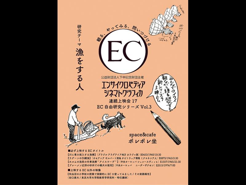 連続上映会17 / EC自由研究シリーズVol.3「漁をする人」