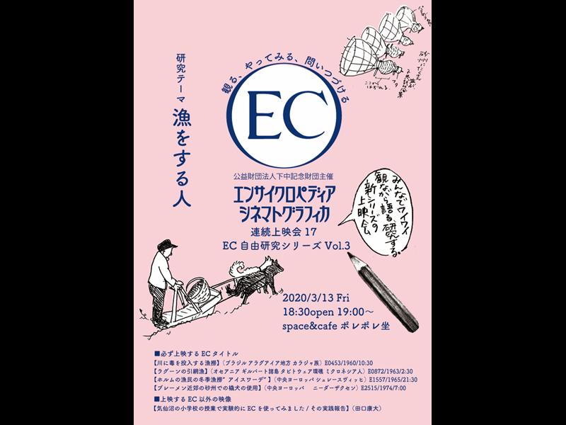 【延期】連続上映会17 / EC自由研究シリーズVol.3「漁をする人」