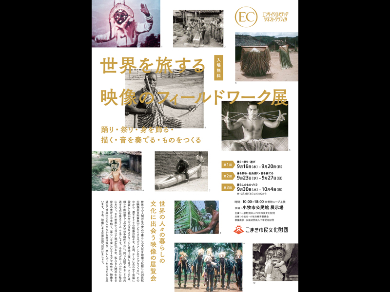 愛知県小牧市公民館にて 世界を旅する 映像のフィールドワーク展開催